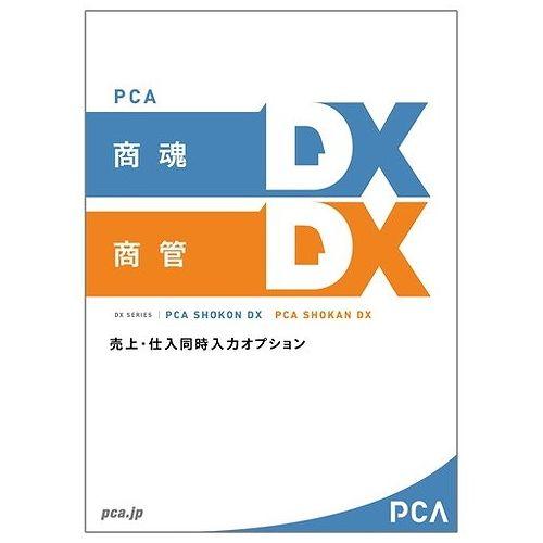 新入荷 ピーシーエー PCA商魂 ピーシーエー・商管DX 売上仕入同時入力オプション 15CAL 15CAL PCA商魂・商管DX PKONKANDXUS15C(), マスダマチ:28bdc831 --- agrohub.redlab.site