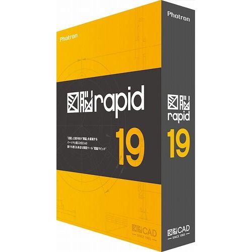 フォトロン 図脳RAPID19(パッケージ) 105503(代引不可)