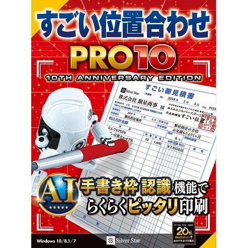 シルバースタージャパン すごい位置合わせPRO10 100ライセンスパック SSSIP-W10L100(代引不可)