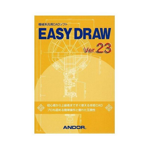 アンドール EASY DRAW Ver.23(代引不可)【送料無料】