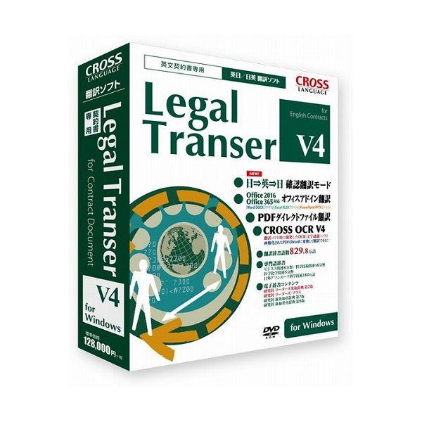クロスランゲージ Legal Transer V4 11723-01(代引不可)