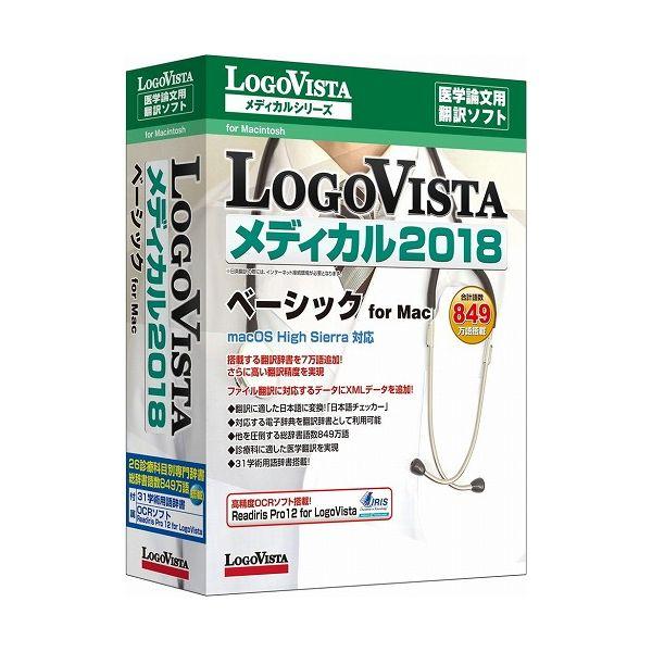 ロゴヴィスタ LogoVista メディカル 2018 ベーシック for Mac LVMEBX18MV0(代引不可)
