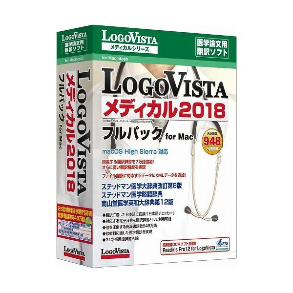 ロゴヴィスタ LogoVista メディカル 2018 フルパック for Mac LVMEFX18MV0(代引不可)