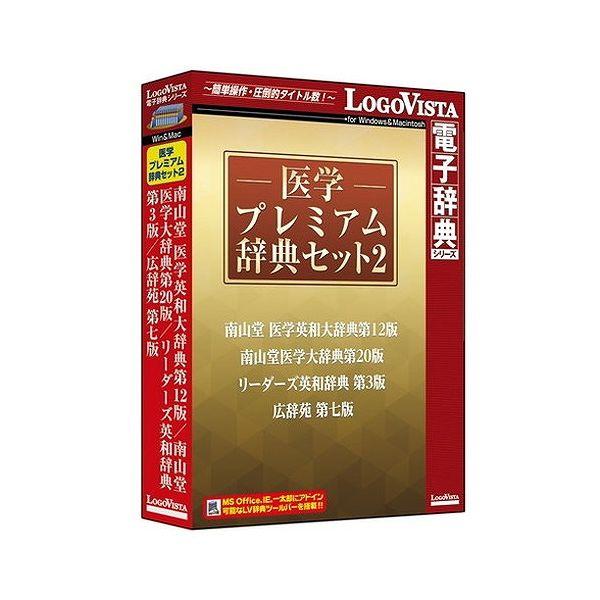 ロゴヴィスタ 医学プレミアム辞典セット2 LVDST18020HV0(代引不可)