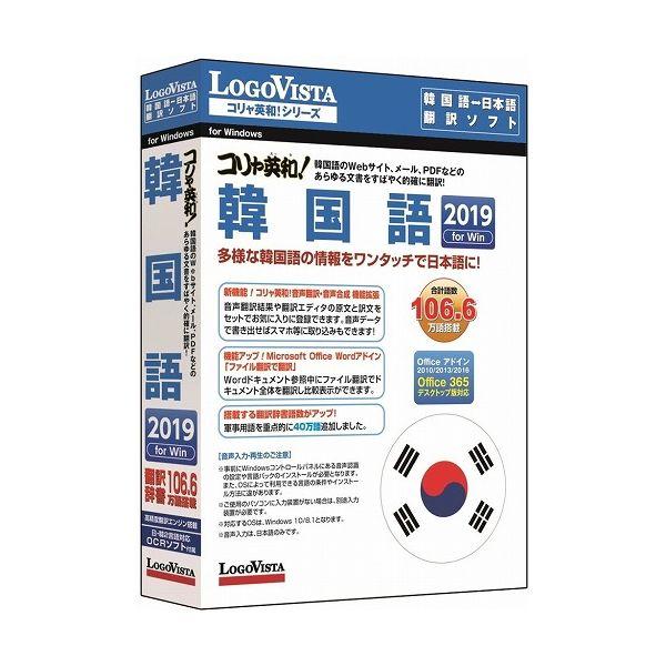 ロゴヴィスタ 卸売り コリャ英和 韓国語 2019 LVKKWX19WR0 for 代引不可 全品送料無料 Win