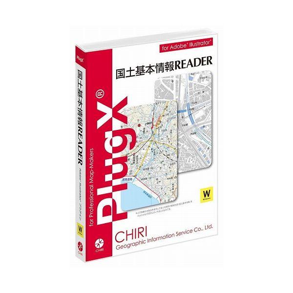 地理情報開発 PlugX-国土基本情報Reader (Windows版)(代引不可)