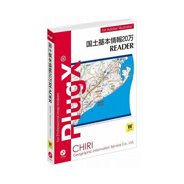 地理情報開発 PlugX-国土基本情報20万Reader (Windows版) アカデミック(代引不可)