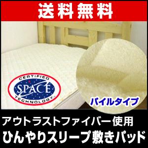 アウトラスト パイル敷きパット 日本製 セミダブル【送料無料】