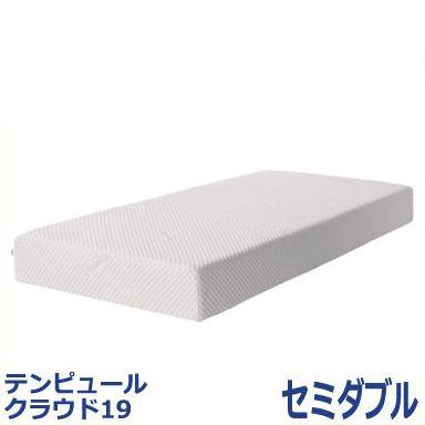 テンピュール マットレス クラウド 19 セミダブル Cloud19 tempur 【正規品】【送料無料】