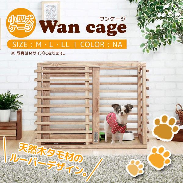 小型犬 犬用 ケージ wan cage ワンケージ 子犬 ルーバー 【サイズM】 (ナチュラル)(代引不可)【送料無料】