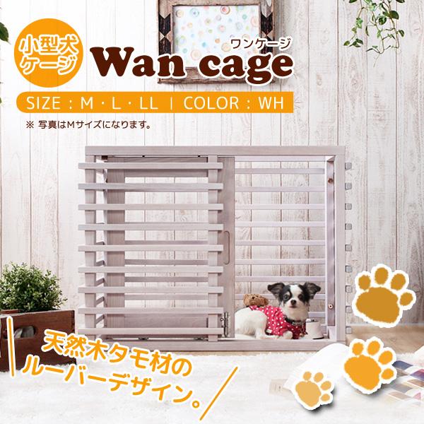 小型犬 犬用 ケージ wan cage ワンケージ ゲージ 木製 サークル ウッド おしゃれ 小型犬 子犬 ルーバー 【サイズM】 (ホワイト)(代引不可)【送料無料】