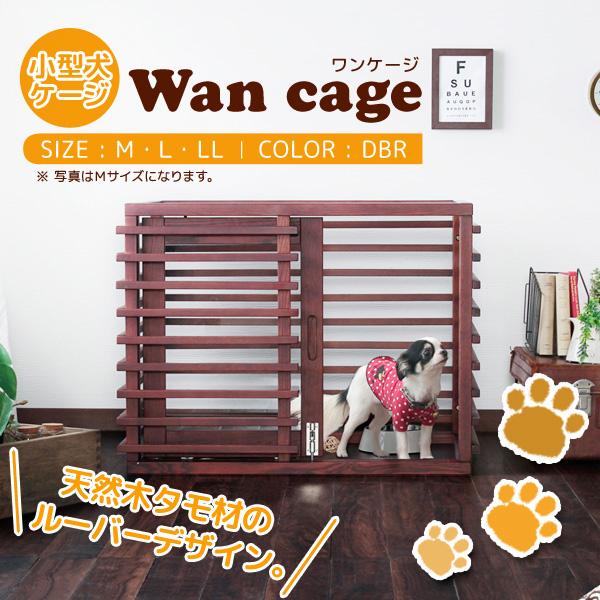 小型犬 犬用 ケージ wan cage ワンケージ 子犬 ルーバー 【サイズM】 (ダークブラウン)(代引不可)【送料無料】