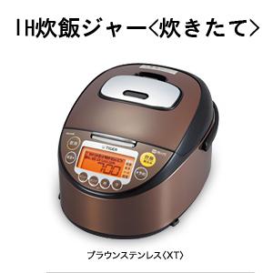 タイガー魔法瓶 IH炊飯器 (1升) JKT-V181-XT ブラウンステンレス【送料無料】