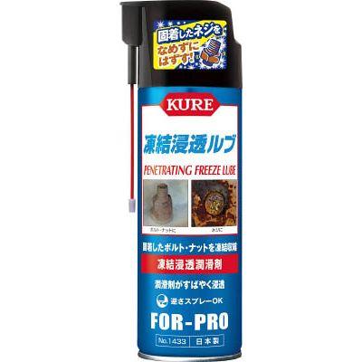 KURE 日本最大級の品揃え 凍結浸透ルブ NO1433 売り込み