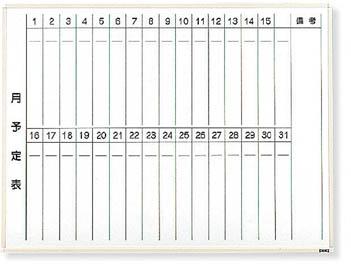 TRUSCO スチール製ホワイトボード 月予定表・縦 白 600X900【WGL-222S W】(OA・事務用品・オフィスボード)