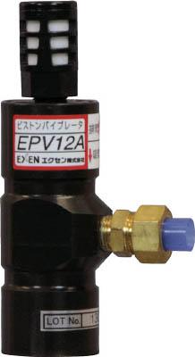 エクセン ピストンバイブレータ EPV12A EPV12A