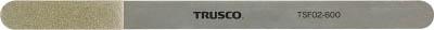 TRUSCO 極薄フレックスダイヤモンドヤスリ 厚ミ0.6mm #170 TSF03170