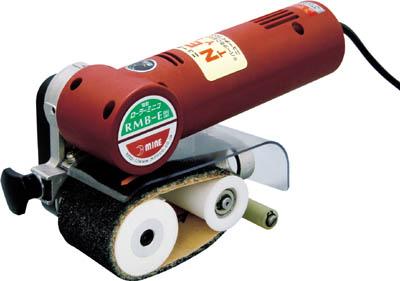 マイン ローラーミニコ(電動式)【RMB-E】(電動工具・油圧工具・用途別研磨機)(代引不可)