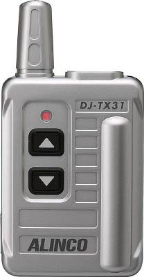アルインコ 特定小電力 無線ガイドシステム 送信機 DJTX31