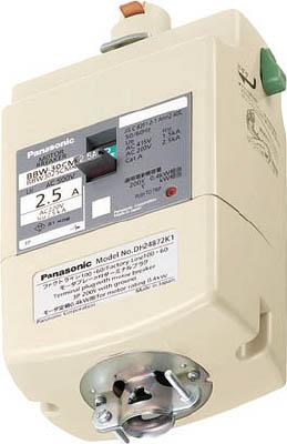 Panasonic モータブレーカ付プラグ 0.2kW用 DH24871K1【送料無料】