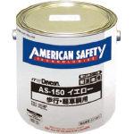 デブコン 安全地帯AS-150 イエロー【A11801】(塗装・内装用品・塗料)