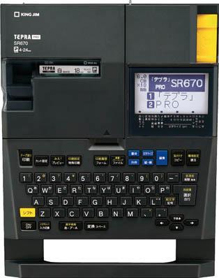 キングジム ラベルライターテプラPRO SR670 SR670