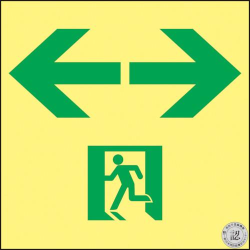 緑十字 高輝度蓄光避難誘導ステッカー標識 非常口⇔ 150×150 A級認定品 377953【送料無料】
