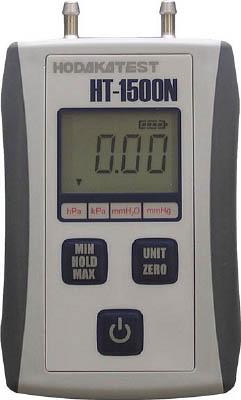 ホダカ デジタルマノメータ 低圧仕様【HT-1500NM】(計測機器・圧力計)