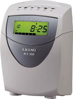 アマノ タイムレコーダー MX-300【MX-300】(OA・事務用品・タイムレコーダー)