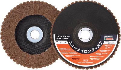 TRUSCO ニューナイロンディスク Φ180穴径22mm 120# 5個入【TNND180-120】(研削研磨用品・ナイロンディスク)