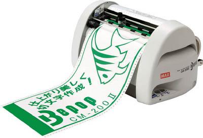 MAX ビーポップ カッティングマシン【CM-200-2】(OA・事務用品・ラベル用品)(代引不可)