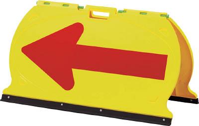 緑十字 方向矢印板 黄/赤反射矢印 500×900mm 折りたたみ式 ABS樹脂【131206】(安全用品・標識・標示スタンド)
