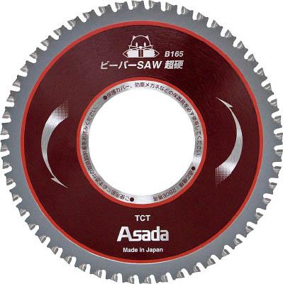 アサダ ビーバーSAW超硬B165【EX7010487】(電動工具・油圧工具・小型切断機)
