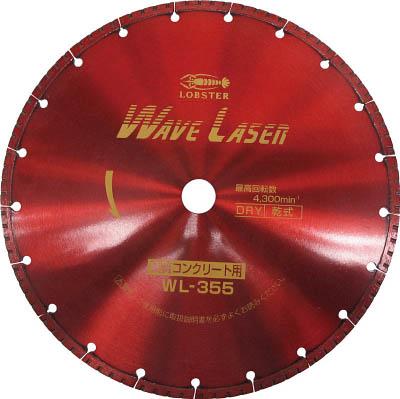 エビ ダイヤモンドホイール ウェブレーザー(乾式) 360mm穴径25.4mm【WL355254】(切断用品・ダイヤモンドカッター)
