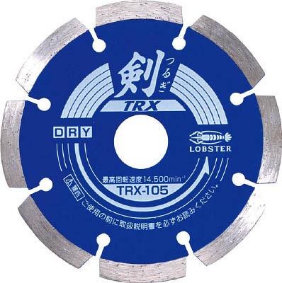 エビ ダイヤモンドホイール 剣 203mm【TRX200】(切断用品・ダイヤモンドカッター)