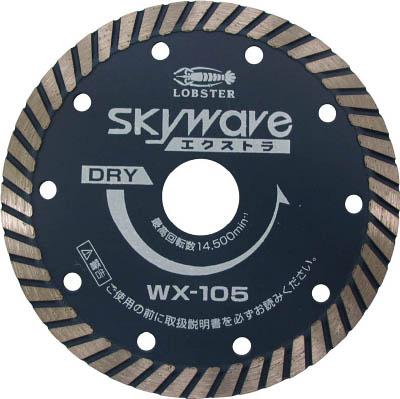 エビ ダイヤモンドホイール スカイウェーブエクストラ(乾式) 127mm【WX125】(切断用品・ダイヤモンドカッター)