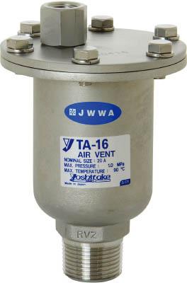 ヨシタケ 空気抜弁 20A【TA-16-20A】(管工機材・バルブ)