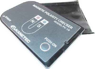 カネテック マグネティックポラリティチャッカー【PC-10】(マグネット用品・リフティングマグネット)
