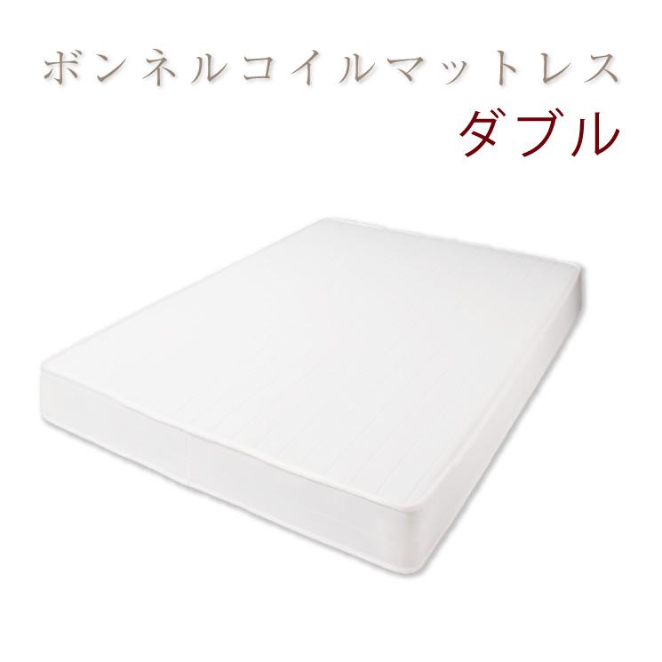 国産 日本製 ベッド ダブル マットレス ダブル レギュラーボンネルコイルマットレス(アイボリー) ダブル(代引き不可)【送料無料】