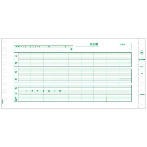 ヒサゴ SB846C 給与明細書(密封式)(1000セット入り) (SB846C) (1箱)