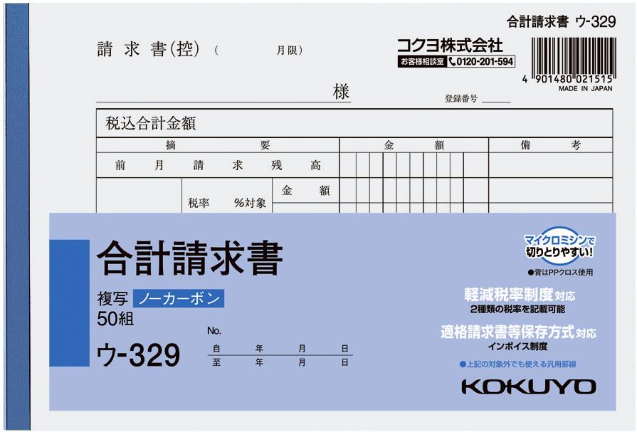 WEB限定 コクヨ NC複写簿請求書B6 ウ-329 ショッピング