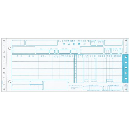 ヒサゴ 統一伝票チェーンストア BP1701 (1箱)