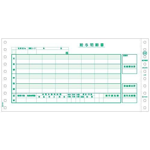 ヒサゴ 給与明細書 密封式 GB153C (1箱)