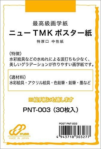 ミューズ ポストカードパック ニューTMKポス 25%OFF 国際ブランド PNT-003