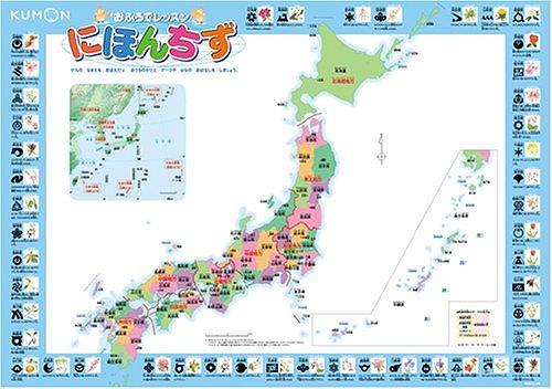 中古 メーカー再生品 くもん出版 お風呂でレッスン 日本地図 OL-70