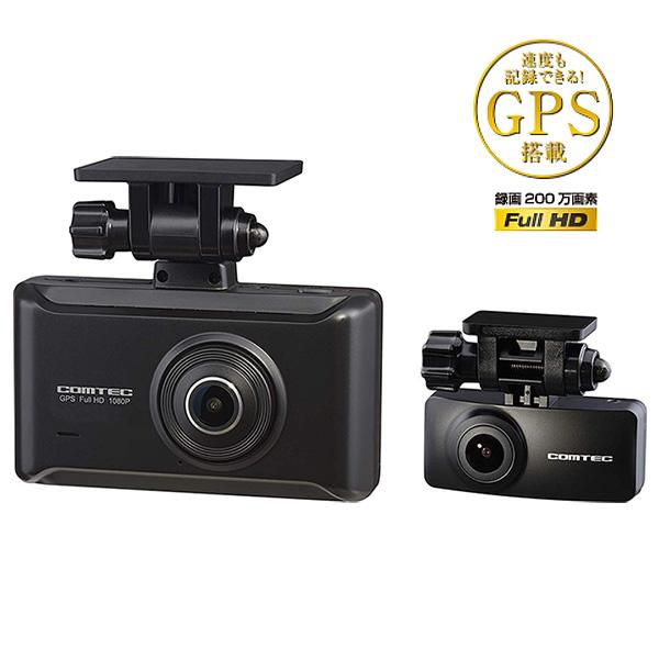 コムテック ドライブレコーダー 前後2カメラ ZDR-025 ドラレコ GPS搭載 高画質 日本製【送料無料】