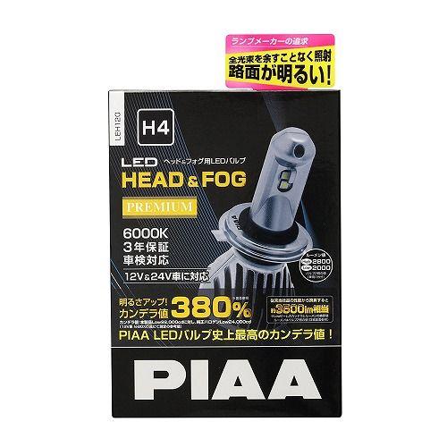 PIAA ヘッド&フォグ用LEDバルブ 放熱ファンタイプ 6000K 12V&24V対応 H4 LEH120