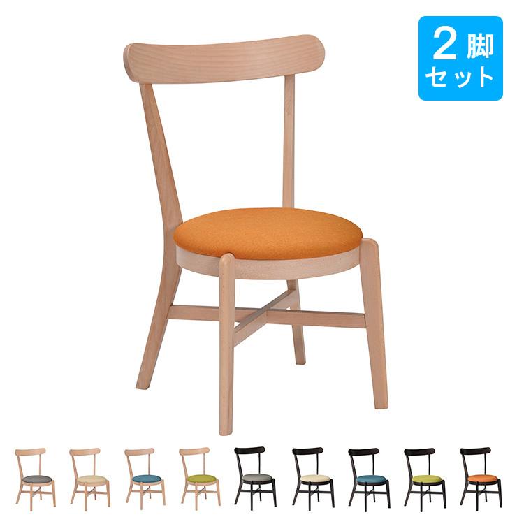 ダイニングチェア チェア ファブリック 木製 2脚組 同色セット 椅子 リビング シック 北欧 新生活 ナチュラル ブラック マリン(代引不可)【送料無料】