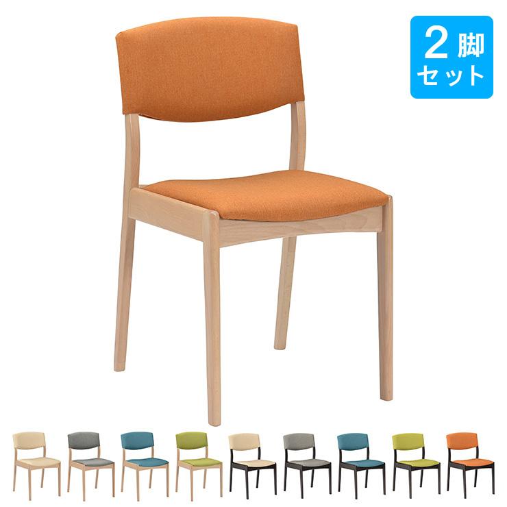 ダイニングチェア チェア ファブリック 木製 2脚組 同色セット 椅子 リビング おしゃれ シック ナチュラル ブラック ウェイブ(代引不可)【送料無料】