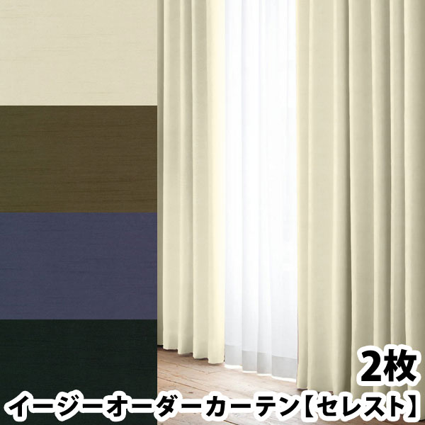 選べる4色 セレスト2枚組 幅:105~200cm 丈:116~150cm イージーオーダーカーテン 遮熱 遮音 遮光 厚地 2枚セット(代引き不可)【送料無料】